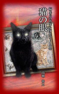 編集長の些末な事件ファイル121 猫の眼
