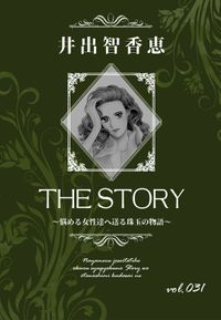 THE STORY vol.031