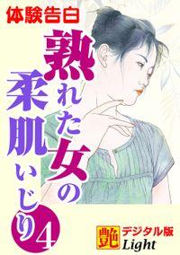 【体験告白】熟れた女の柔肌いじり04