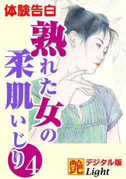 【体験告白】熟れた女の柔肌いじり04-電子書籍