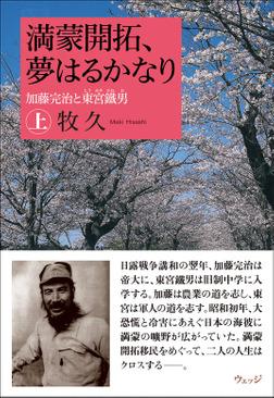 満蒙開拓、夢はるかなり 加藤完治と東宮鐵男 上-電子書籍