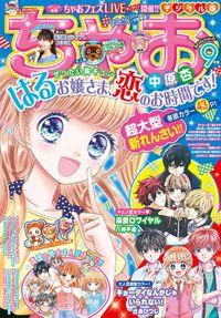 ちゃお 2020年9月号(2020年8月3日発売)
