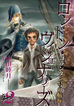 コランタン号の航海 ~ロンドン・ヴィジョナリーズ~(2)-電子書籍