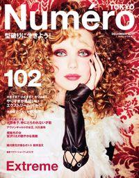 Numero Tokyo 2016年12月号