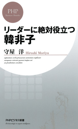 リーダーに絶対役立つ韓非子-電子書籍