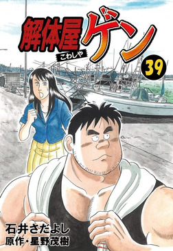 解体屋ゲン 39巻-電子書籍