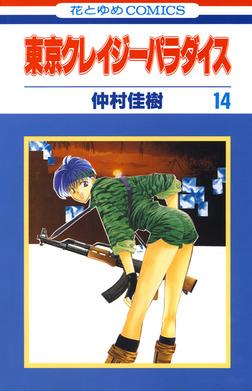 東京クレイジーパラダイス 14巻-電子書籍