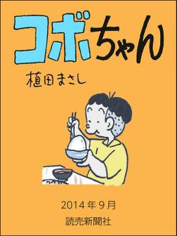 コボちゃん 2014年9月-電子書籍