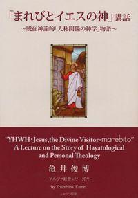 「まれびとイエスの神」講話 ~脱在神論的「人称関係の神学」物語~
