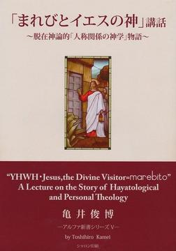 「まれびとイエスの神」講話 ~脱在神論的「人称関係の神学」物語~-電子書籍