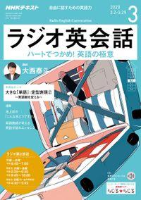NHKラジオ ラジオ英会話 2020年3月号