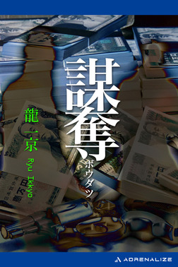 謀奪-電子書籍