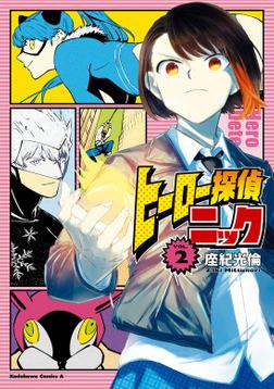 ヒーロー探偵ニック (2)-電子書籍