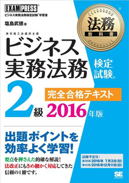 法務教科書 ビジネス実務法務検定試験(R)2級 完全合格テキスト 2016年版-電子書籍