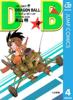 DRAGON BALL モノクロ版 4-電子書籍