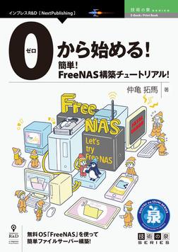 0から始める!簡単!FreeNAS構築チュートリアル!-電子書籍