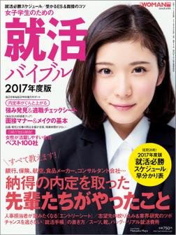 女子学生のための就活バイブル2017年度版-電子書籍