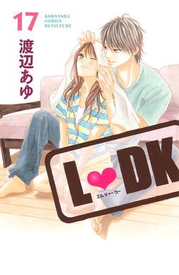 L・DK(17)-電子書籍