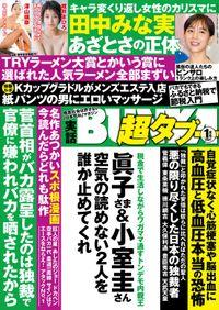 実話BUNKA超タブー 2021年1月号【電子普及版】