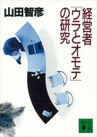 経営者「ウラとオモテ」の研究(講談社文庫)