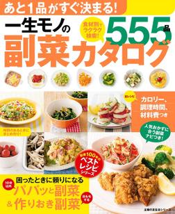 一生モノの副菜カタログ555品-電子書籍