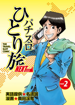 パチスロひとり旅NEXT→ 2巻-電子書籍