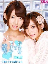 ななせとうるみ!ショートカットの激カワ美少女と3P中出し 乙葉ななせ×成海うるみ Vol.2