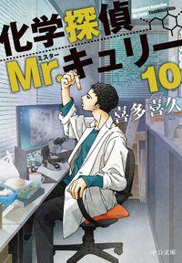 化学探偵Mr.キュリー10