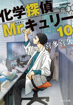 化学探偵Mr.キュリー10-電子書籍