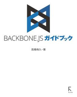 BACKBONE.JSガイドブック-電子書籍