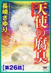 天使の腐臭(分冊版) 【第26話】