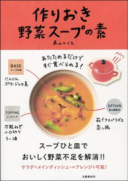 あたためるだけですぐ食べられる! 作りおき野菜スープの素-電子書籍