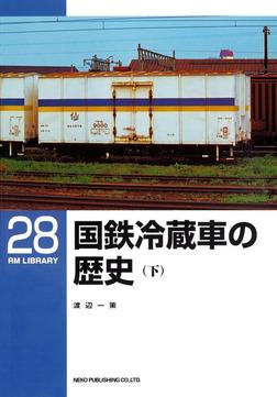国鉄冷蔵車の歴史(下)-電子書籍