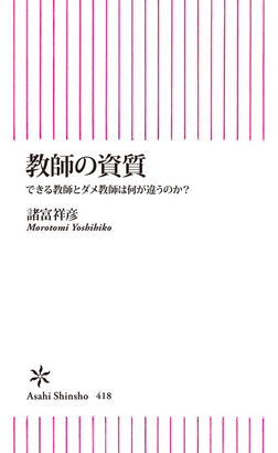 教師の資質-電子書籍