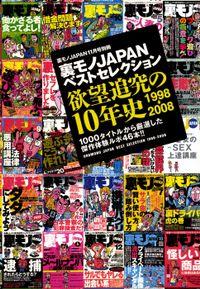 裏モノJAPANベストセレクション★欲望追及の10年史1998年 → 2008年―――1000タイトルから厳選した傑作体験ルポ46本!!