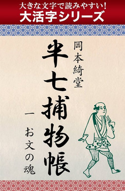 【大活字シリーズ】半七捕物帳 一 お文の魂-電子書籍