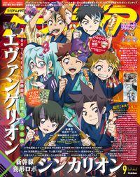 アニメディア2018年9月号