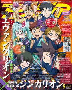 アニメディア2018年9月号-電子書籍