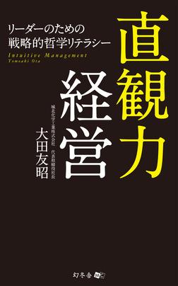直観力経営 リーダーのための戦略的哲学リテラシー-電子書籍