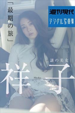 週刊現代デジタル写真集 謎の美女 祥子「最期の旅」-電子書籍