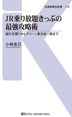 JR乗り放題きっぷの最強攻略術-電子書籍