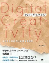 デジタル・クリエイティビティ これからの広告に必要な創造性