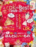 晋遊舎ムック LDK the Best 2020~21 mini