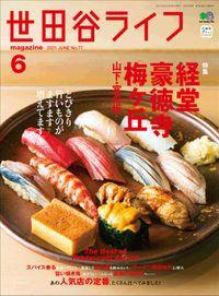 世田谷ライフmagazine No.77