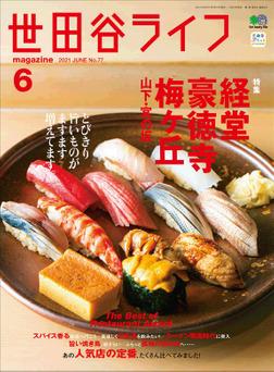 世田谷ライフmagazine No.77-電子書籍