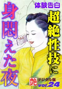 【体験告白】超絶性技に身悶えた夜 ~『艶』デジタル版 vol.24~