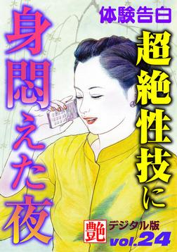 【体験告白】超絶性技に身悶えた夜 ~『艶』デジタル版 vol.24~-電子書籍