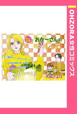 おかーさんのレシピ 【単話売】-電子書籍