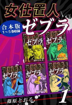 女仕置人ゼブラ《合本版》(1) 1~5巻収録-電子書籍