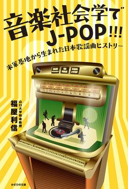 音楽社会学でJ-POP!!! 米軍基地から生まれた日本歌謡曲ヒストリー-電子書籍